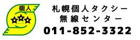 札幌タクシー