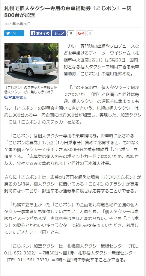 札幌経済新聞で紹介されました。