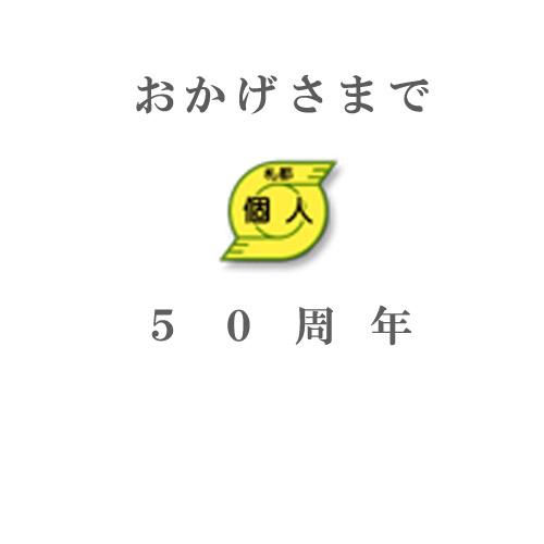 札都個人タクシー協会が50周年を迎えました。