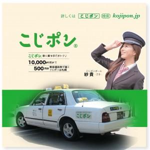 10,000pt以上で500こじポンGET!!
