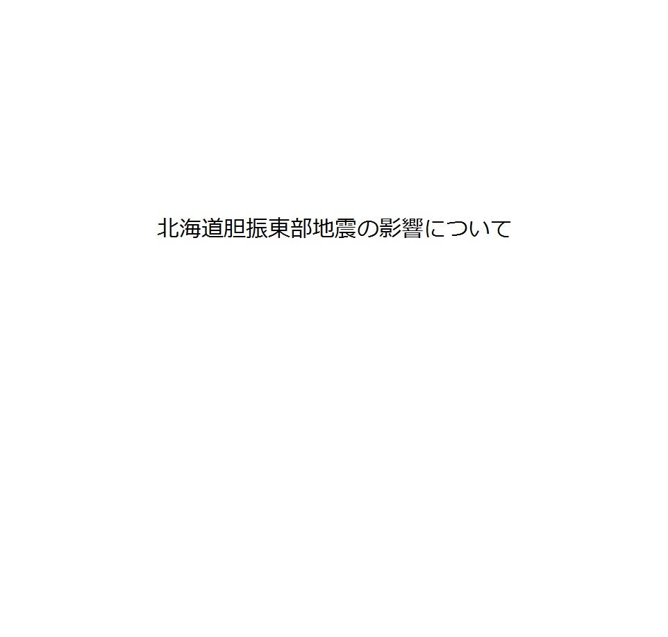 北海道胆振東部地震の影響について